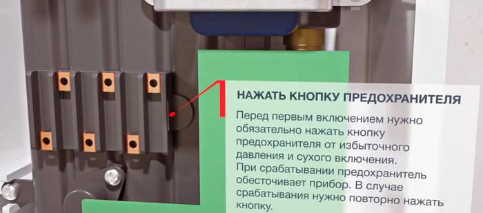 кнопка предохранителя на проточном нагревателе