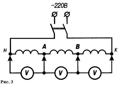 замер напряжения на концах обмоток двигателя для выяснения начала и конца