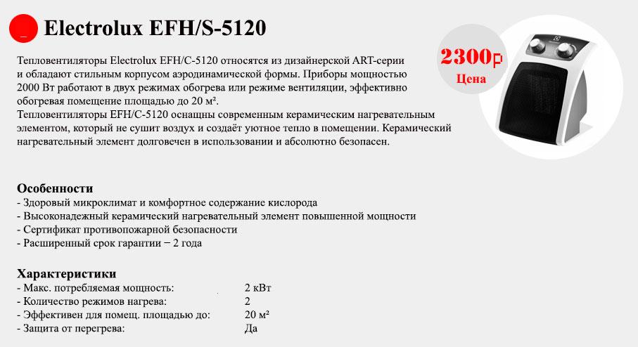 тепловентилятор Electrolux EFH S-5120