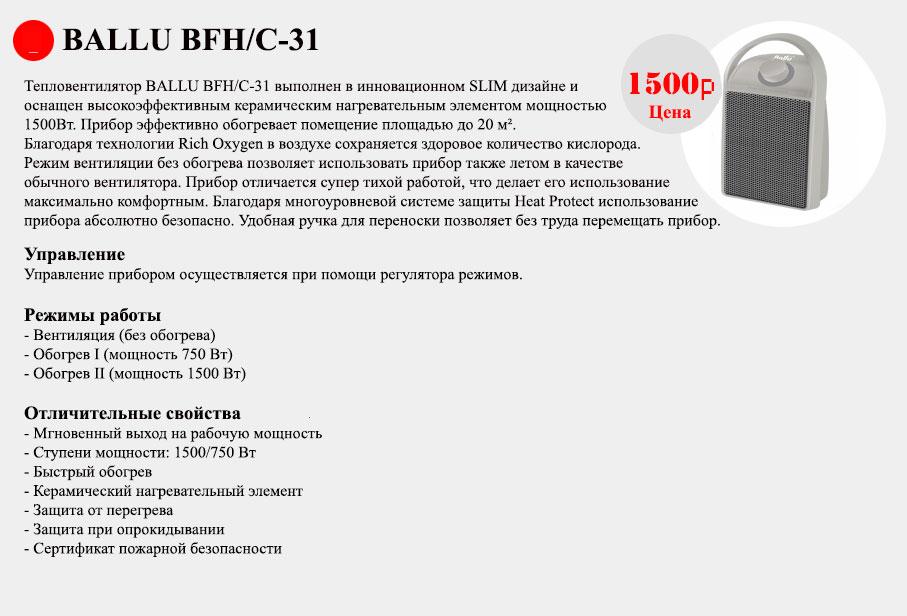 тепловентилятор Ballu BFH C31