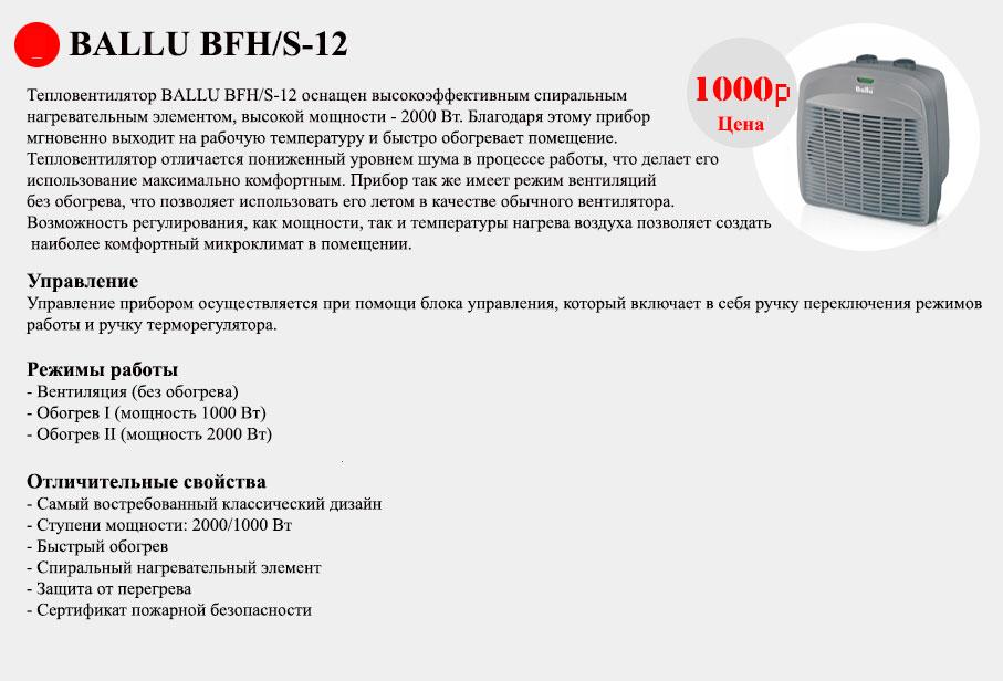 тепловентилятор Ballu BFH S12