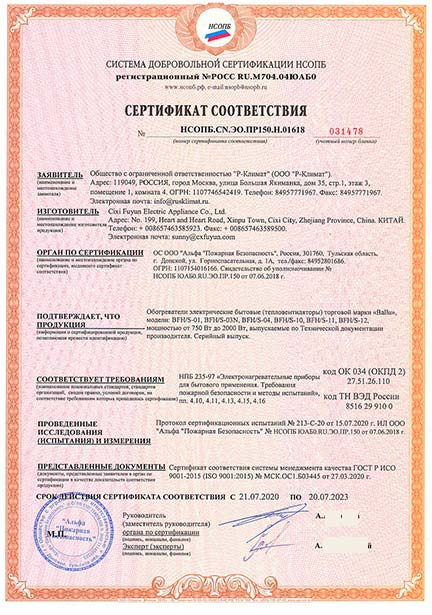 сертификат пожаробезопасности у тепловентилятора