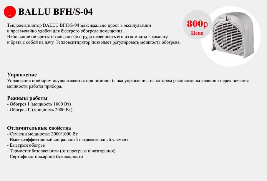 тепловентилятор Ballu BFH S04