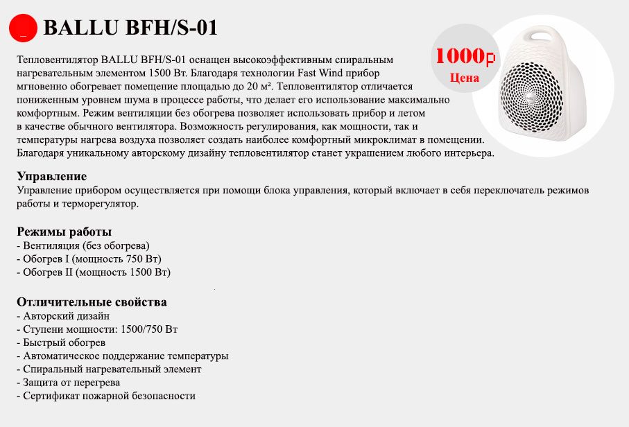 тепловентилятор Ballu BFH S01
