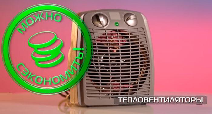 можно ли сэкономить на тепловентиляторе