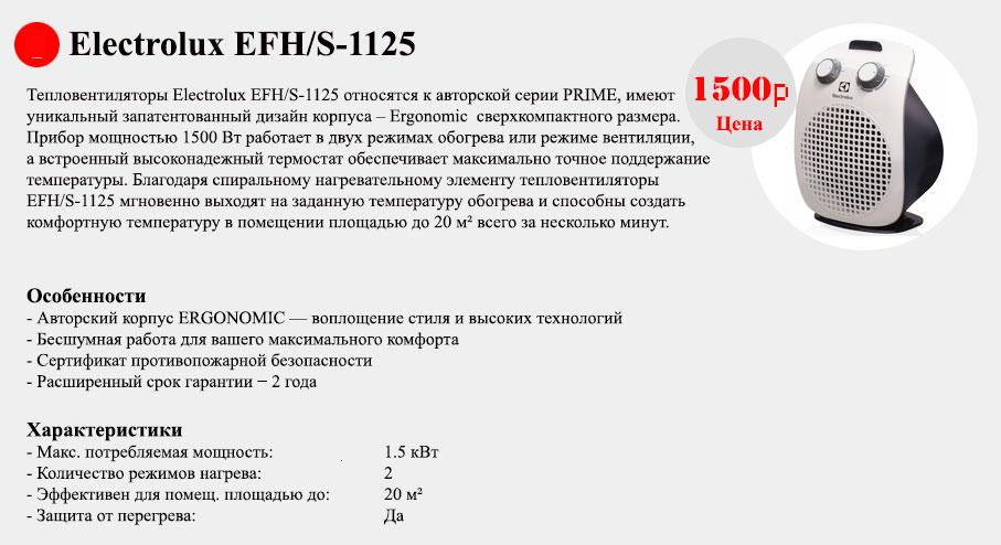 тепловентилятор Electrolux EFH S-1125