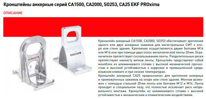 кронштейн EKF для СИП CA 25 SO 253