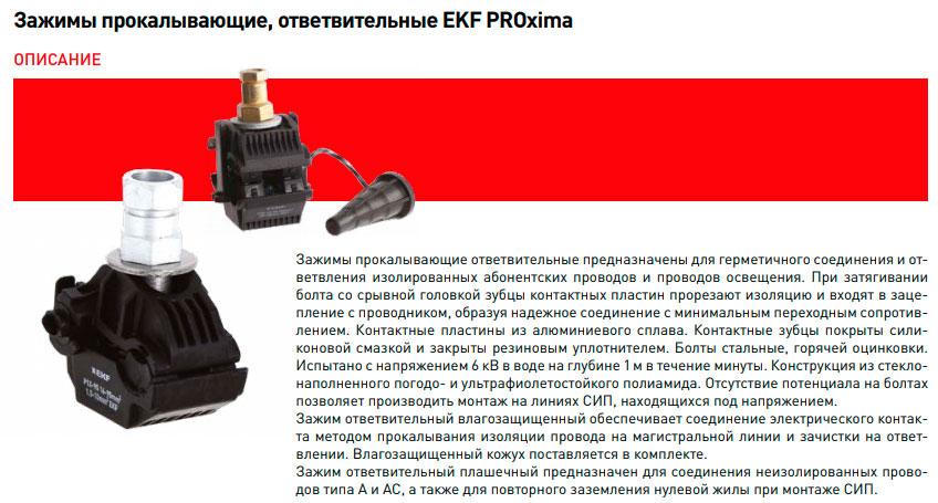прокалывающие зажимы для сип от EKF характеристики