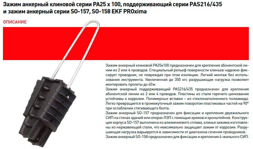 анкерный зажим для сип от EKF PA 25 100