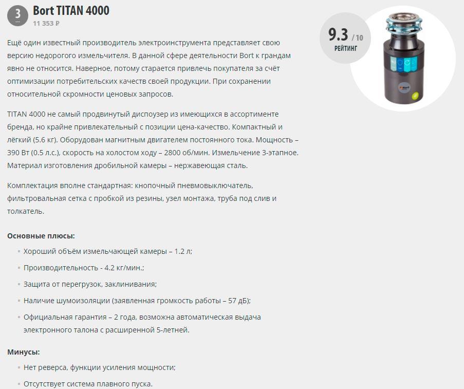 обзор измельчителя отходов Bort TITAN 4000