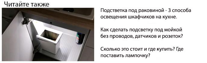 как сделать подсветку под раковиной и мойкой на кухне
