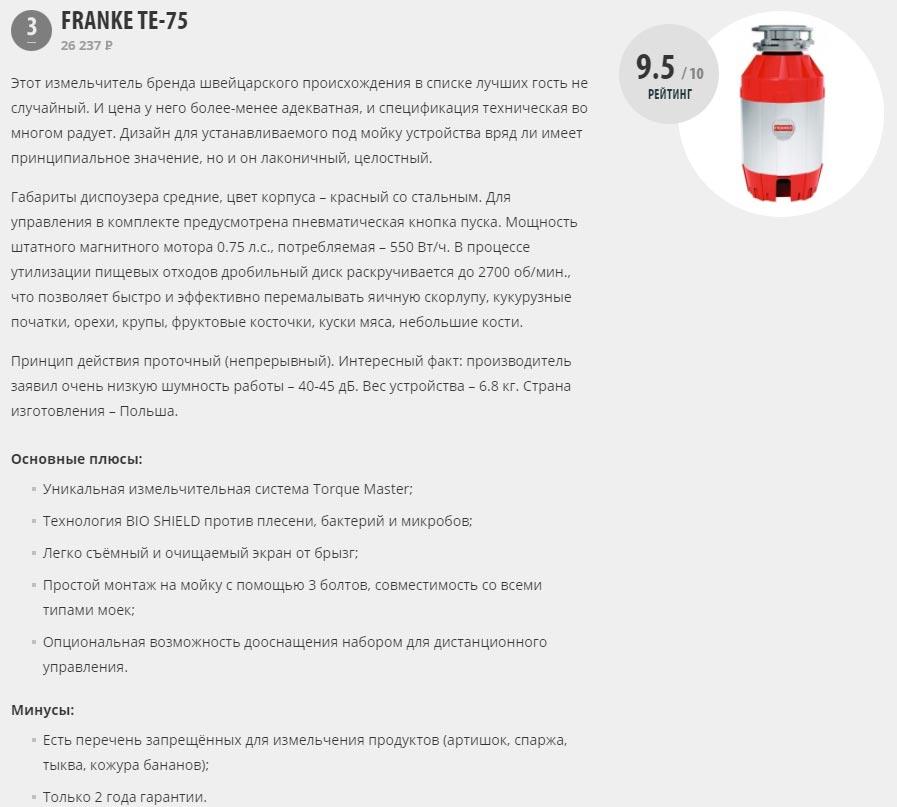 обзор измельчителя пищевых отходов FRANKE TE-75