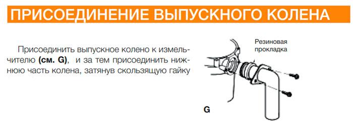 сливной раструб или выпускное колено
