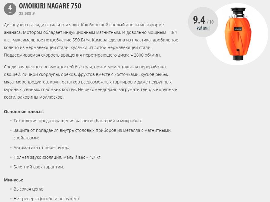 обзор измельчителя пищевых отходов обзор измельчителя пищевых отходов FRANKE TE-75