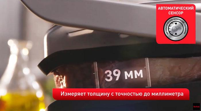 встроенные датчики толщины мяса и его температуры на гриле