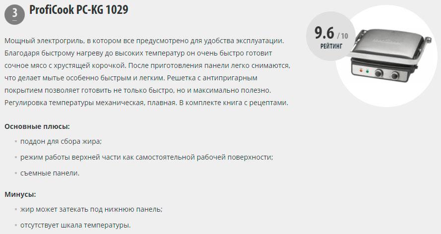 лучшие классические грили ProfiCook PC-KG 1029