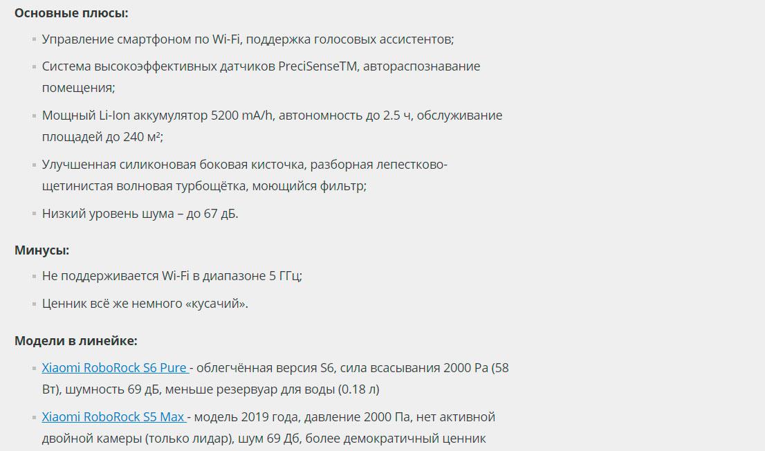Xiaomi RoboRock S6 MaxV