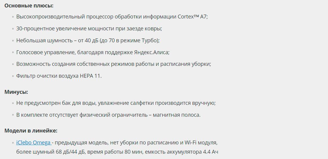 iCLEBO O5 WiFi