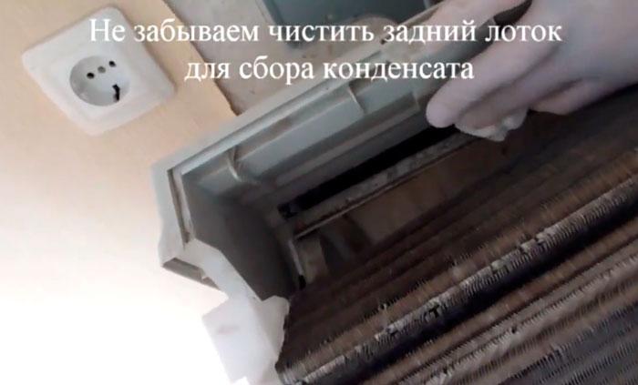 чистка задней стенки и заднего лотка на кондиционере в домашних условиях